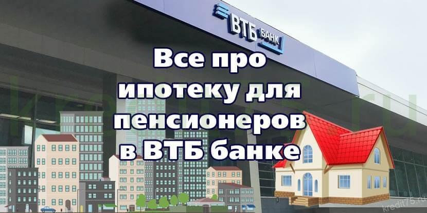 Все про ипотеку для пенсионеров в ВТБ банке