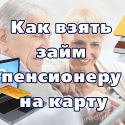 Как взять займ пенсионеру на карту