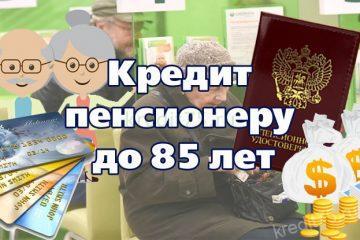 Кредит пенсионеру до 85 лет