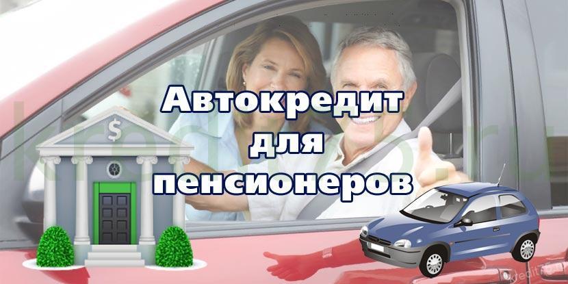 До какого возраста дают автокредит пенсионерам