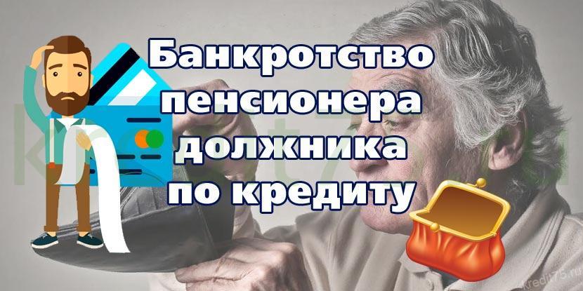 амнистия по кредитам пенсионерамреструктуризация кредита в сбербанке физическому онлайн
