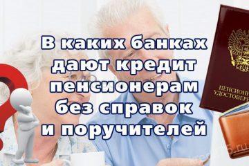 В каких банках дают кредит пенсионерам без справок и поручителей