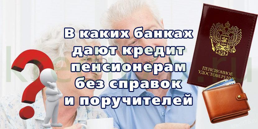 Кредит для пенсионеров в Почта Банке в 2020 году – это низкие процентные ставки и удобные.