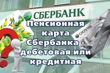 Пенсионная карта Сбербанка - дебетовая или кредитная