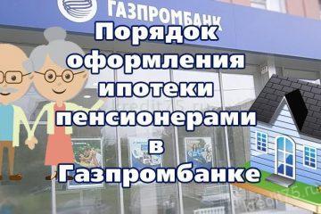 Порядок оформления ипотеки пенсионерами в Газпромбанке