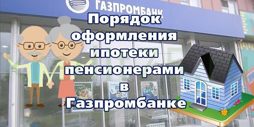 Изображение - Ипотека пенсионеру - возможно ли gazpripoteka1