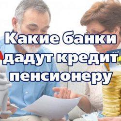 Какие банки дадут кредит пенсионеру