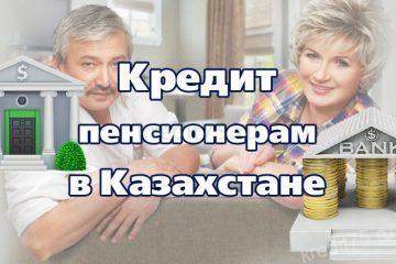 Кредит пенсионерам в Казахстане