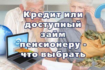 Кредит или доступный займ пенсионеру - что выбрать