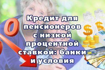 Кредит для пенсионеров с низкой процентной ставкой: банки и условия
