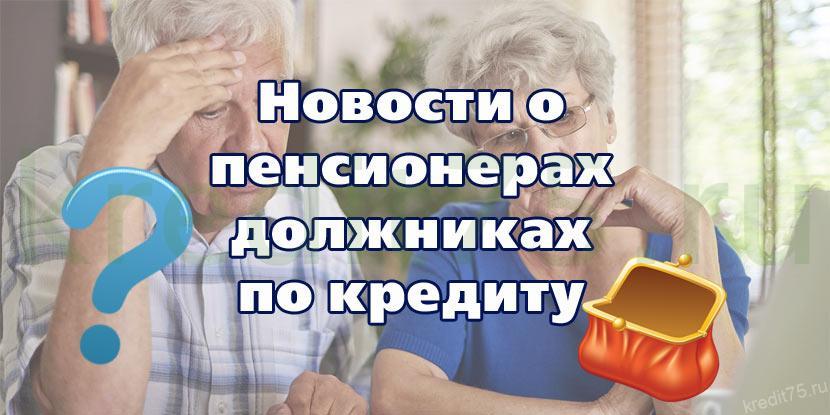 Новости о пенсионерах должниках по кредиту
