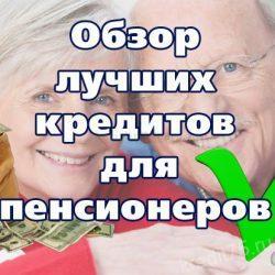 Обзор лучших кредитов для пенсионеров