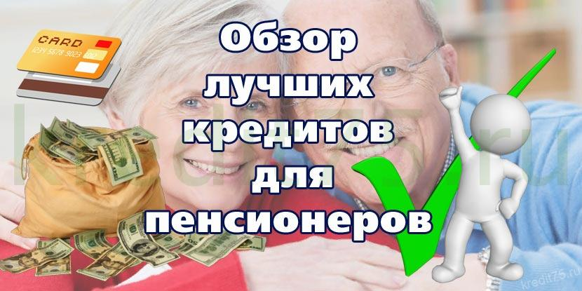 Изображение - Потребительский кредит пенсионерам obzorbest1