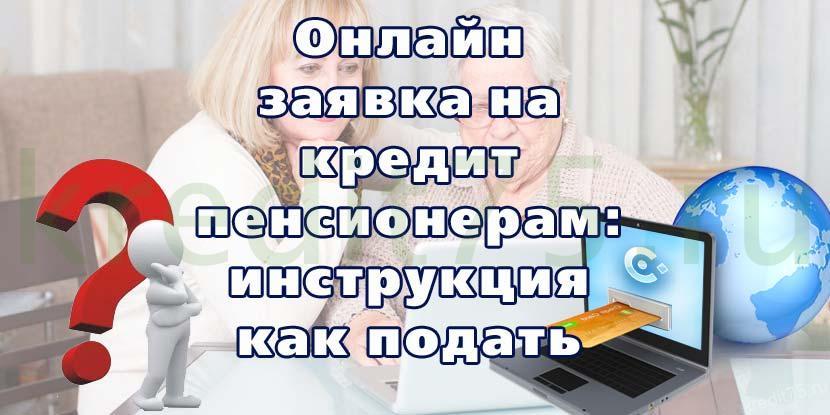 Онлайн заявка на кредит пенсионерам: инструкция как подать