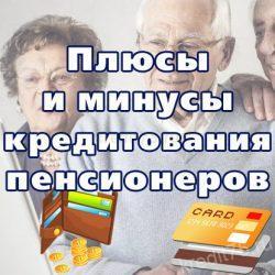 Плюсы и минусы кредитования пенсионеров