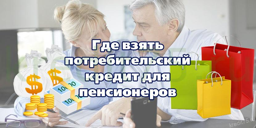 Где взять потребительский кредит для пенсионеров