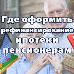 Где оформить рефинансирование ипотеки пенсионерам.