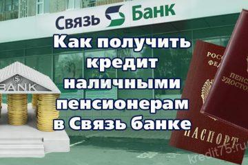 Как получить кредит наличными пенсионерам в Связь банке