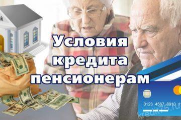 Условия кредита пенсионерам