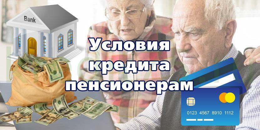 Потребительский кредит в банке открытие условия в 2020