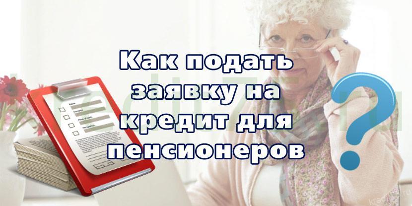 Как подать заявку на кредит для пенсионеров