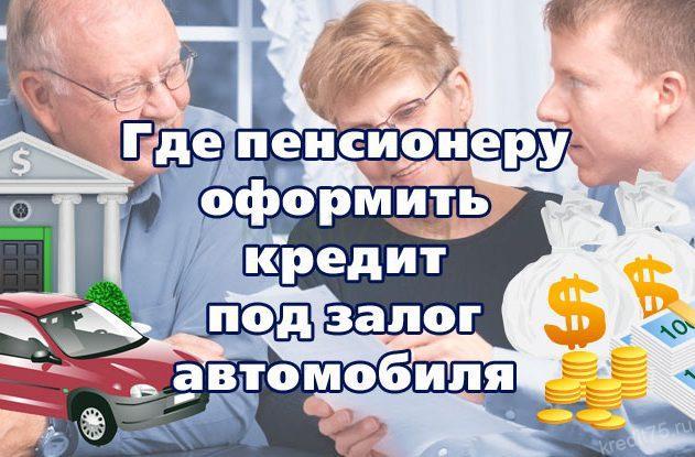 Где оформить кредит пенсионерам под залог автомобиля