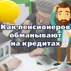Как обманывают на кредитах пенсионеров
