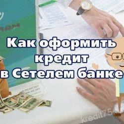 Как оформить кредит пенсионерам в Сетелем банке